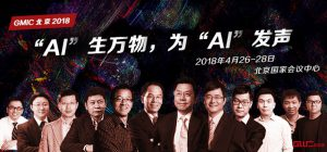 GMIC北京2018:首批嘉宾公布